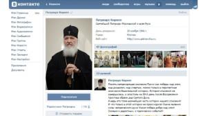 Патриарх России в соцсети
